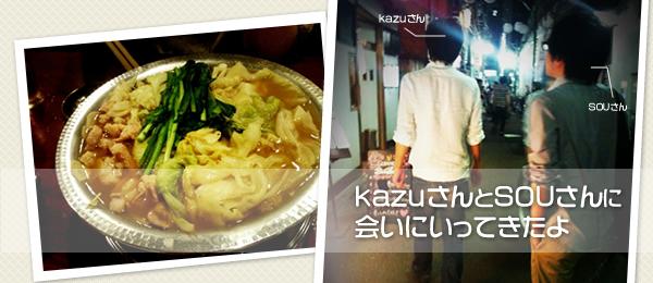 kazuさんとSOUさんに会いにいってきたよ