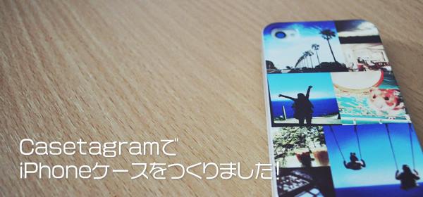 Casetagram1